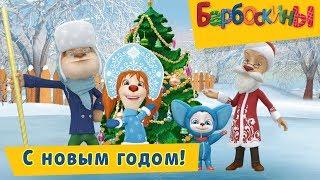 С новым годом! 🎉 Барбоскины 🎄 Сборник мультфильмов 2018