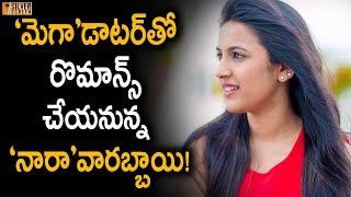 Nara Rohith to Romance With Niharika konidela