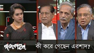 কী করে গেছেন এরশাদ? || রাজকাহন || Rajkahon 2 || DBC NEWS