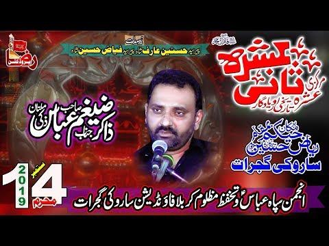 Ashra Sani | Zakir Zaigham Abbas Zakii | 13 Muharran 2019 | Saroki Gujrat || Raza Production a
