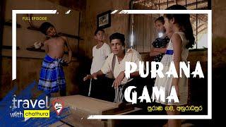 Travel with Chatura @Purana Gama (Anuradhapura)පුරාණ ගම  2018 11 03