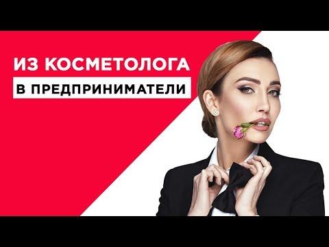 Как открыть свою косметологическую клинику? Катерина Зонова - из косметолога в предприниматели.