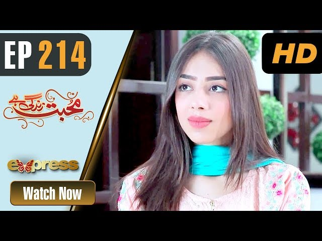 Pakistani Drama  Mohabbat Zindagi Hai - Episode 214  Express Entertainment Dramas  Madiha