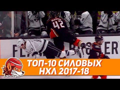 Топ-10 силовых приёмов НХЛ сезона 2017-18