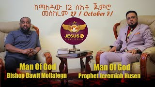 Man of God Prophet Jeremiah Husen Jesus Tv