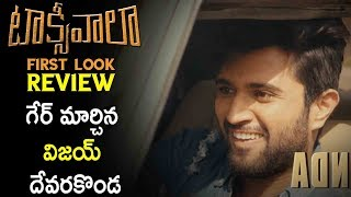 Taxi Wala First Look Review | Vijay Devarakonda, Priyanka Jawalkar
