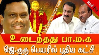 Split in PMK party  J.Guru mother to contest again Anbumani Ramadoss tamil news live