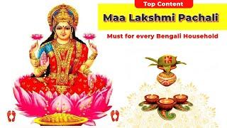 Lakshmi Pachali - Bengali Original Version