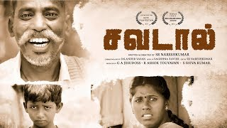 Award Winning Tamil Short Film | Savadhal