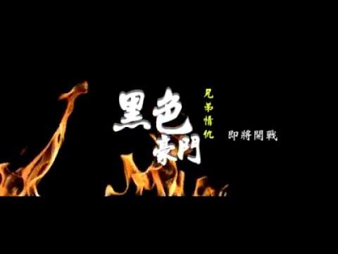 台灣 寫實 黑幫電影 【黑色豪門】黑色兄弟情仇