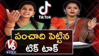Padma Over Tiktok | Padma Conversation With Radha | Teenmaar News