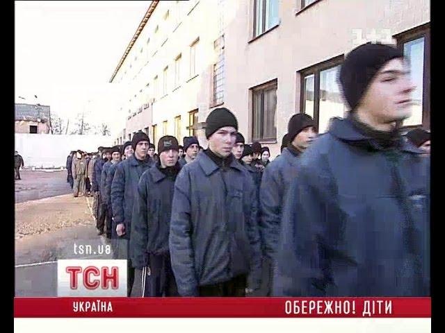 В Украине детские колонии готовят новых криминальных авторитетов. Дата: 09