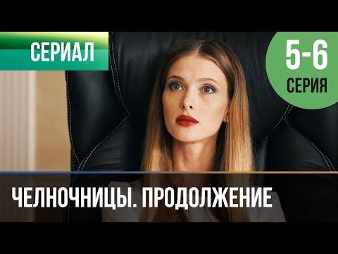 ▶️ Челночницы Продолжение 2 сезон - 5 и 6 серия - Мелодрама | Фильмы и сериалы - Русские мелодрамы