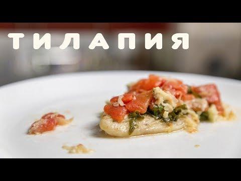 Тилапия с помидорами и базиликом в духовке.