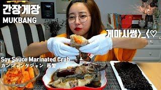 [Englishsub]간장게장 먹방 MUKBANG SoySauceMarinatedCrab カンジャンケジャン 酱蟹