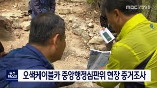 오색케이블카 중앙행심위 현장 증거조사 11/4~5일