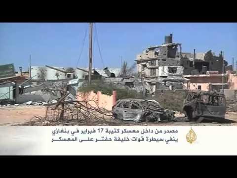 كتيبة 17 فبراير في بنغازي تنفي سيطرة حفتر