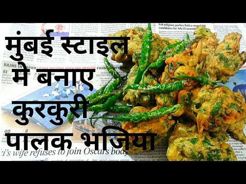 Paalak Bhajiya | paalak  pakode | Paalak ka pakora Spinach pakode | Paalak Bhaji|Mumbai Street Food