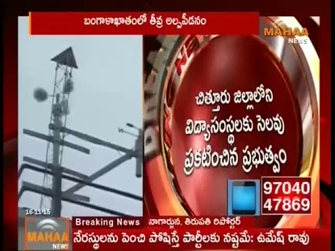 Heavy Rains Lashes Chittoor District - Cyclone Effect
