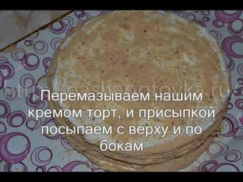 Пошаговый рецепт торта с фотографиями