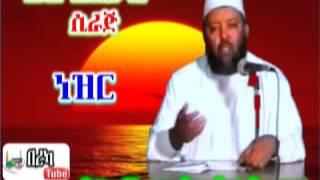 Nezr - ነዝር I ᴴᴰ Sheikh Ibrahim Siraj