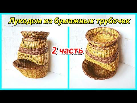 Плетем Лукодом из бумажных трубочек 2! Запись трансляции! 19.09.18
