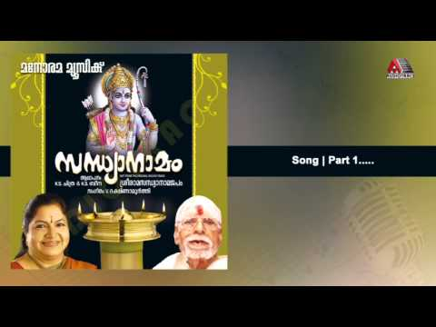 Rama Rama Rama - Sandhya Namam video