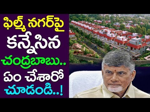 CM Chandrababu Eye On Telugu Film Nagar| Andhra Pradesh| Hyderabad| Take One Media| Tollywood| Vizag