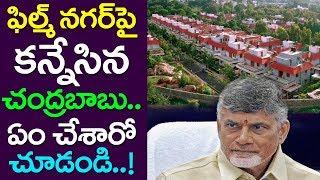 CM Chandrababu Eye On Telugu Film Nagar| Andhra Pradesh| Hyderabad| Take One Media| Tollywood| Vizag