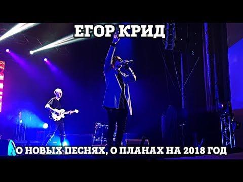 Крид новый трек 2018