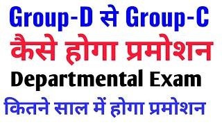 Railway Group D से Group C में कैसे होता है प्रमोशन? Promotion from Railway Group D to C Department