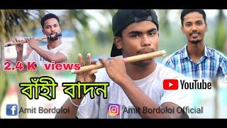 Bahi Badon, Assamese Bahi | Amit 360 Media