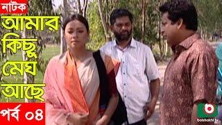 Bangla Natok   Amar Kisu Megh Ase   EP-04   Serial Drama   Mosharraf Karim, Monira Mithu