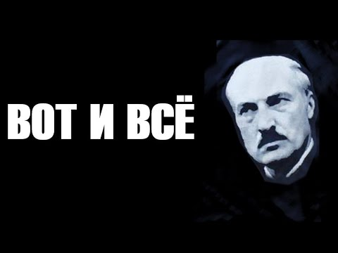 Лукашенко разобрался с тунеядцами Беларуси НИН #6