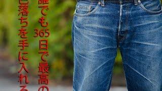 365日でデニム(ジーンズ)を加工デニムのような色落ちにさせる洗濯!!! EVIS(エヴィス)ジーンズ 2000番編