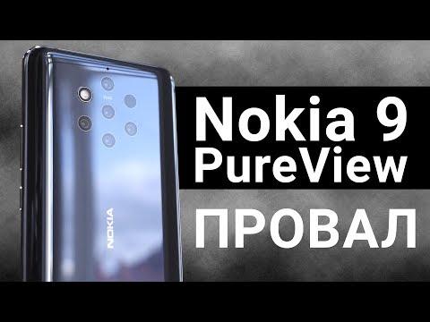 Nokia 9 PureView. ВСЁ. ОЧЕНЬ. ПЛОХО? Обзор и сравнение с Huawei P30 Pro и Pixel 3 XL