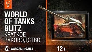 World of Tanks Blitz. Краткое руководство