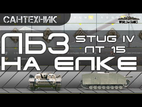ЛБЗ STUG-IV ЛТ15 на Ёлке ~World of Tanks (wot)