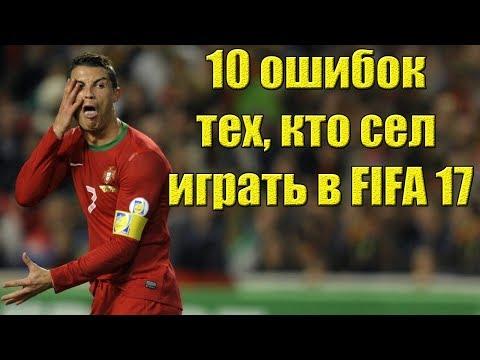 10 ошибок тех, кто сел играть в FIFA 17