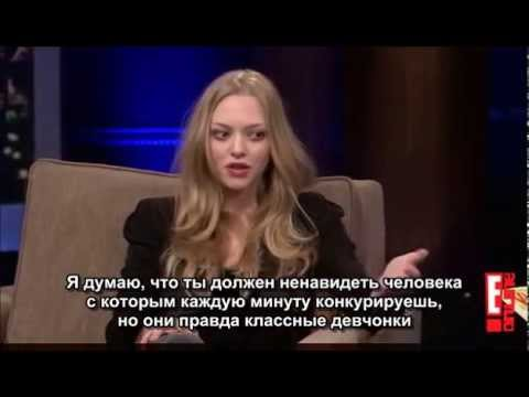 Amanda Seyfried Chelsea Lately (Rus Sub)