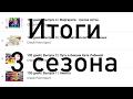 100 дней 3 сезон Итоги Награждение Застолье mp3