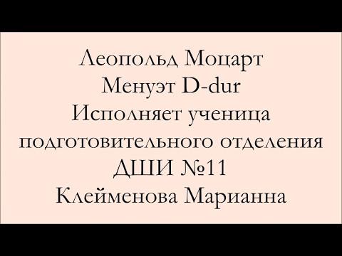 Моцарт Вольфганг Амадей - Менуэт для клавира ре мажор