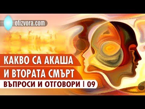 Какво са Акаша и Втората смърт (Q&A - 09)