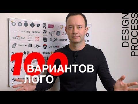 100 ВАРИАНТОВ ЛОГО. Дизайн-процесс