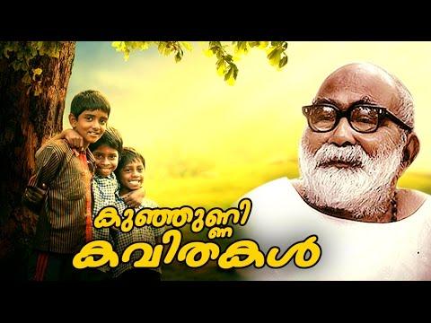 Kunjunni Kavithakal  | Malayalam Kavithakal video