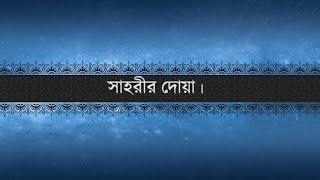 সাহরীর দোয়া। শায়খ ডক্টর জাকির নায়েক