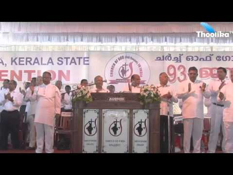 93rd Church of God  (Full Gospel  in India)General Convention 2016 || Sunday Worship Service