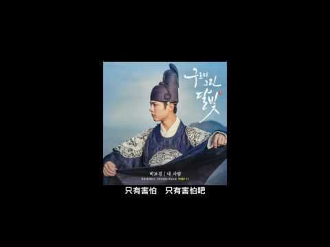 《中字》박보검 - 朴寶劍 - 내 사람 - 我的人 - 구르미 그린 달빛 OST - 雲畫的月光 OST #1
