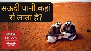 Saudi Arabia water crisis : Petrol is cheaper than water? (BBC Hindi)