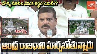 Botsa Satyanarayana About Amaravati AP Capital Change Proposal | Floods in Andhra Pradesh